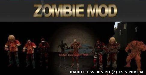 Zombie сервера