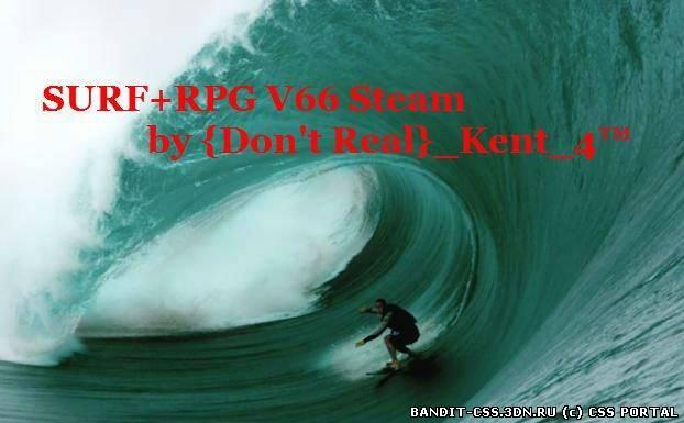 Surf+RPG сервера