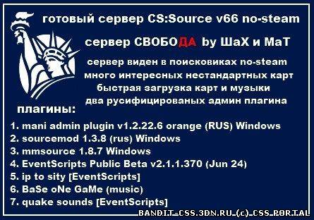 Source Server v66 no-steam by ШаХ и МаТ